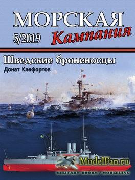 Морская кампания 5/2019 - Шведские броненосцы