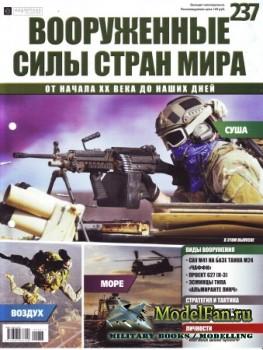 Вооруженные силы стран мира №237 (2018)