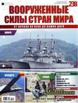 Вооруженные силы стран мира №238 (2018)