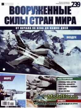 Вооруженные силы стран мира №239 (2018)
