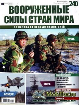 Вооруженные силы стран мира №240 (2018)