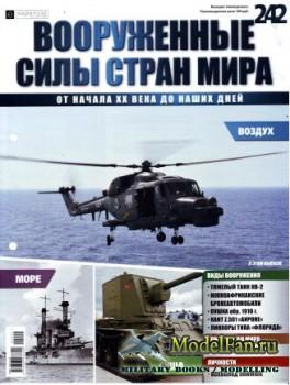 Вооруженные силы стран мира №242 (2018)
