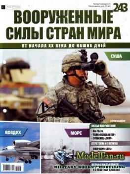 Вооруженные силы стран мира №243 (2018)