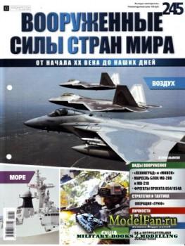 Вооруженные силы стран мира №245 (2018)