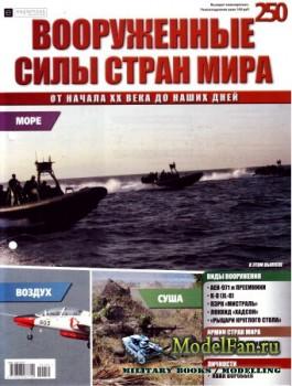 Вооруженные силы стран мира №250 (2018)