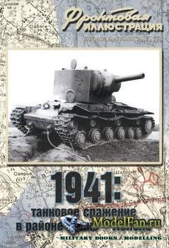 Фронтовая иллюстрация (8-2009) - 1941: Танковое сражение в районе Сенно-Леп ...