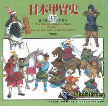 The History of Japanese Armor Volume 1 (Nakanishi Ritta)