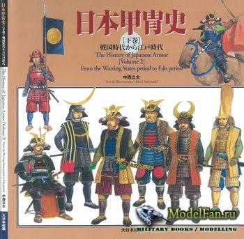 The History of Japanese Armor Volume 2 (Nakanishi Ritta)