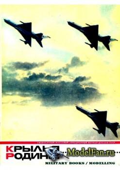 Крылья Родины №11 (Ноябрь) 1972