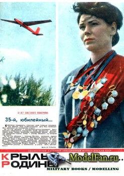 Крылья Родины №10 (Октябрь) 1973