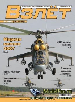 Взлёт 11/2007 (35) ноябрь