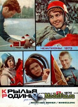 Крылья Родины №1 (Январь) 1974