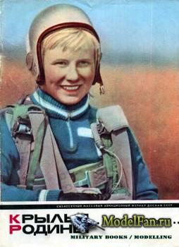 Крылья Родины №3 (Март) 1974
