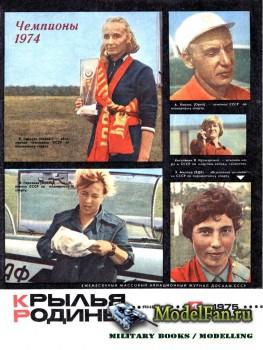 Крылья Родины №1 (Январь) 1975