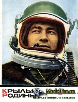 Крылья Родины №2 (Февраль) 1975