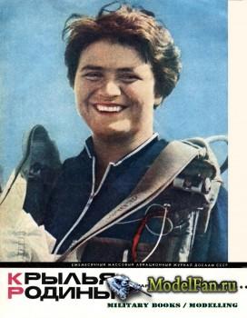 Крылья Родины №3 (Март) 1975