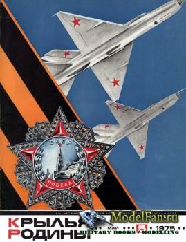 Крылья Родины №5 (Май) 1975