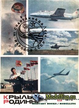 Крылья Родины №6 (Июнь) 1975