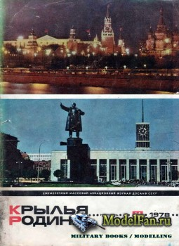 Крылья Родины №11 (Ноябрь) 1978