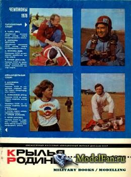 Крылья Родины №12 (Декабрь) 1978