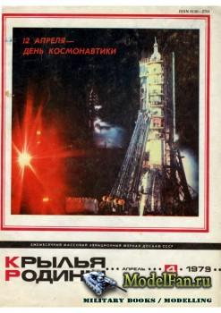 Крылья Родины №4 (Апрель) 1979