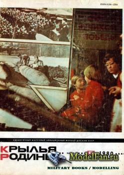 Крылья Родины №5 (Май) 1980