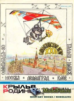 Крылья Родины №7 (Июль) 1980