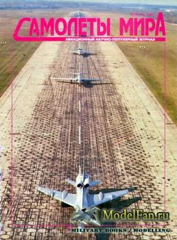 Самолеты мира №1 (Январь 1995)