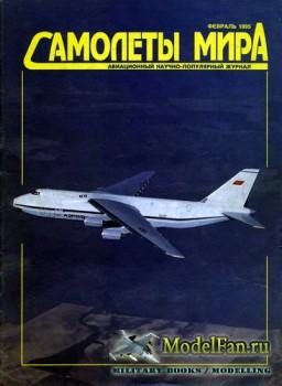 Самолеты мира №2 (Февраль 1995)