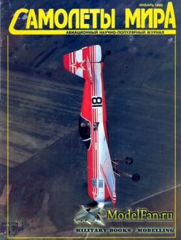 Самолеты мира №3 (Январь 1996)