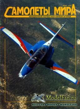 Самолеты мира №5 (Март 1996)