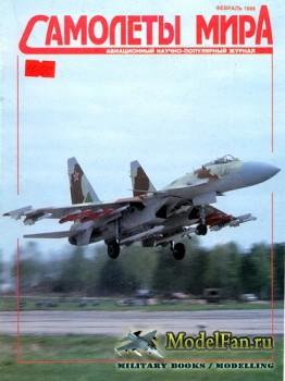 Самолеты мира №4 (Февраль 1996)