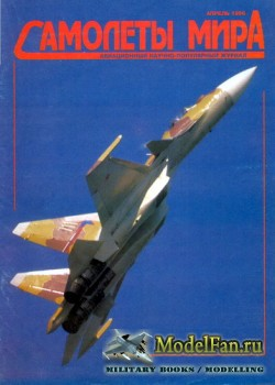 Самолеты мира №6 (Апрель 1996)