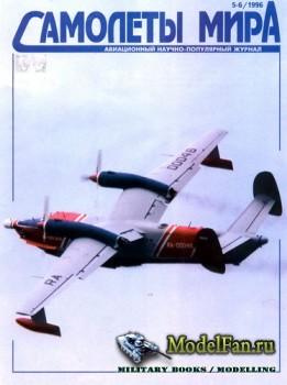 Самолеты мира №7-8 (Май-Июнь 1996)