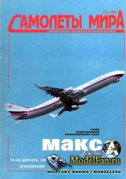 Самолеты мира №9-10 (Январь-Февраль 1997)