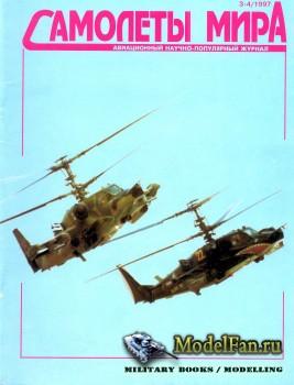 Самолеты мира №11-12 (Март-Апрель 1997)
