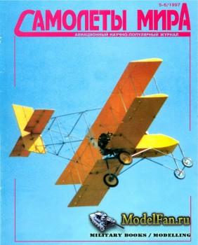 Самолеты мира №13-14 (Май-Июнь 1997)