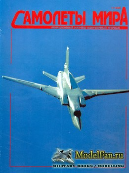 Самолеты мира №15 (Январь 1998)