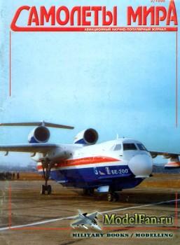 Самолеты мира №16 (Февраль 1998)