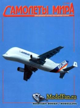 Самолеты мира №17 (Март 1998)