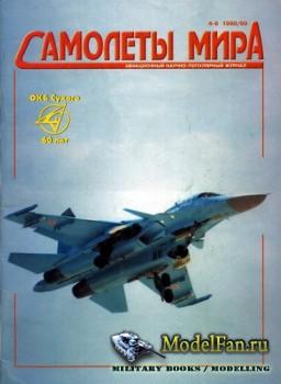 Самолеты мира №18-20 (Апрель-Июнь 1998)