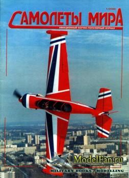 Самолеты мира №21 (Январь 2000)