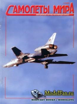 Самолеты мира №22 (Февраль 2000)