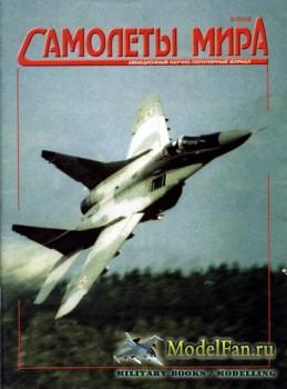 Самолеты мира №23 (Март 2000)