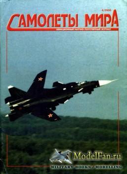 Самолеты мира №24 (Апрель 2000)