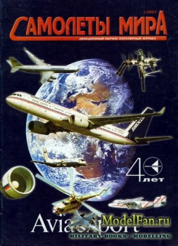 Самолеты мира №25 (Январь 2001)