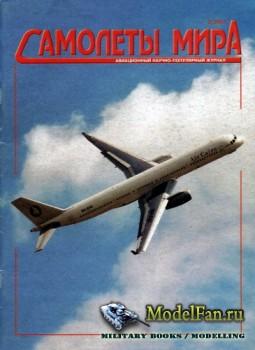 Самолеты мира №26 (Февраль 2001)