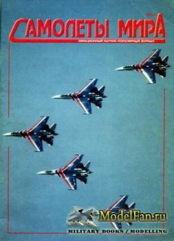 Самолеты мира №29 (Январь 2003)