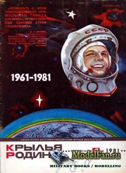 Крылья Родины №4 (Апрель) 1981