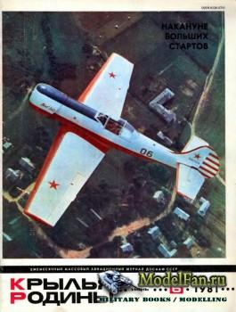Крылья Родины №6 (Июнь) 1981